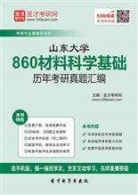 山东大学860材料科学基础历年考研真题汇编