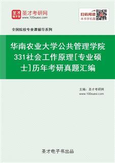 华南农业大学公共管理学院《331社会工作原理》[专业硕士]历年考研真题汇编