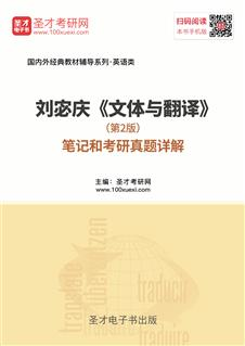 刘宓庆《文体与翻译》(第2版)笔记和考研真题详解