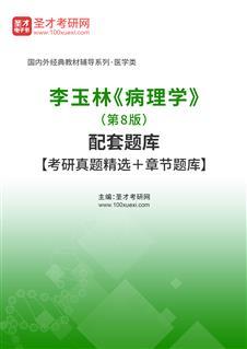李玉林《病理学》(第8版)配套题库【考研真题精选+章节题库】