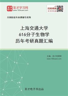 上海交通大学616分子生物学历年考研真题汇编