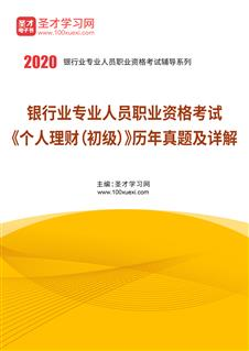 2020年上半年银行业专业人员职业资格考试《个人理财(初级)》历年真题及详解