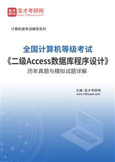 2020年9月全国计算机等级考试《二级Access数据库程序设计》历年真题与模拟试题详解
