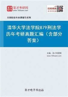 清华大学法学院《879刑法学》历年考研真题汇编(含部分答案)