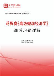 蒋殿春《高级微观经济学》课后习题详解