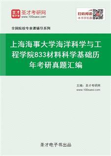 上海海事大学海洋科学与工程学院833材料科学基础历年考研真题汇编