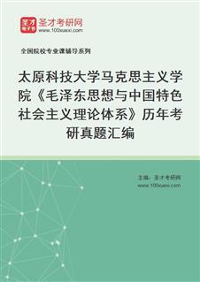 太原科技大学马克思主义学院《毛泽东思想与中国特色社会主义理论体系》历年考研真题汇编