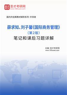 薛求知、刘子馨《国际商务管理》(第2版)笔记和课后习题详解