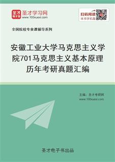 安徽工业大学马克思主义学院《701马克思主义基本原理》历年考研真题汇编