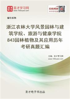 浙江农林大学风景园林与建筑学院、旅游与健康学院843园林植物及其应用历年考研真题汇编
