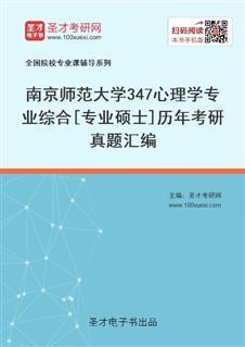 南京师范大学《347心理学专业综合》[专业硕士]历年考研真题汇编