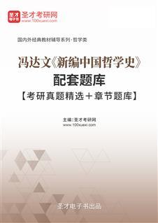 冯达文《新编中国哲学史》配套题库【考研真题精选+章节题库】