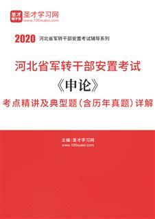 2017年河北省军转干部安置考试《申论》考点精讲及典型题(含历年真题)详解