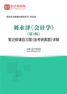 刘永泽《会计学》(第3版)笔记和课后习题(含考研真题)详解