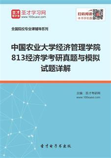 中国农业大学经济管理学院《813经济学》考研真题与模拟试题详解