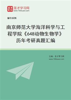 南京师范大学海洋科学与工程学院《648动物生物学》历年考研真题汇编