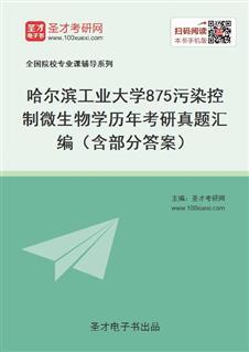 哈尔滨工业大学875污染控制微生物学历年考研真题汇编(含部分答案)