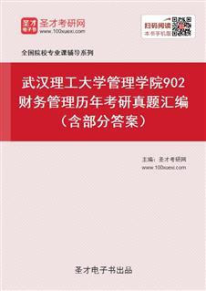 武汉理工大学管理学院《902财务管理》历年考研真题汇编(含部分答案)