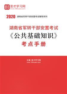 2020年湖南省军转干部安置考试《公共基础知识》考点手册