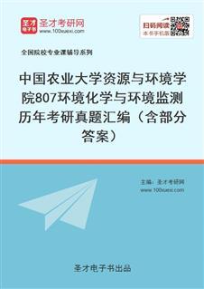 中国农业大学资源与环境学院807环境化学与环境监测历年考研真题汇编(含部分答案)