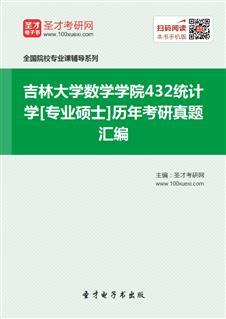 吉林大学数学学院432统计学[专业硕士]历年考研真题汇编