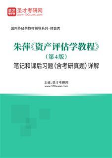 朱萍《资产评估学教程》(第4版)笔记和课后习题(含考研真题)详解