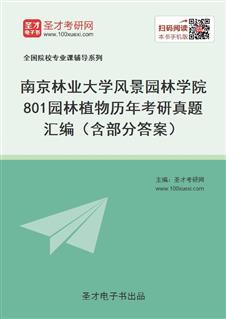 南京林业大学风景园林学院《801园林植物》历年考研真题汇编(含部分答案)