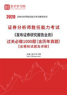 2020年证券分析师胜任能力考试《发布证券研究报告业务》过关必做1000题(含历年真题)【含模拟试题及详解】