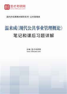 温来成《现代公共事业管理概论》笔记和课后习题详解