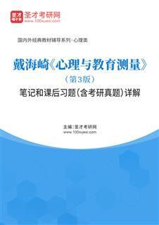 戴海崎《心理与教育测量》(第3版)笔记和课后习题(含考研真题)详解