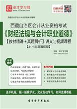 西藏自治区会计从业资格考试《财经法规与会计职业道德》【教材精讲+真题解析】讲义与视频课程【21小时高清视频】