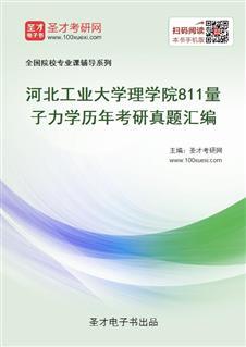 河北工业大学理学院811量子力学历年考研真题汇编