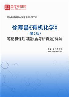 徐寿昌《有机化学》(第2版)笔记和课后习题(含考研威廉希尔|体育投注)详解