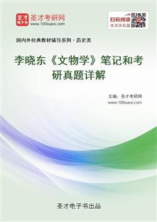 李晓东《文物学》笔记和考研真题详解