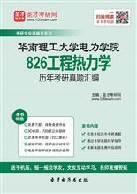 华南理工大学电力学院826工程热力学历年考研真题汇编