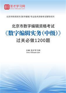 2019年北京市数字编辑《数字编辑实务(中级)》过关必做1200题