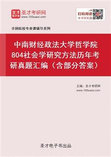 中南财经政法大学哲学院《804社会学研究方法》历年考研真题汇编(含部分答案)