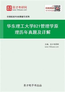 华东理工大学《821管理学原理》历年真题及详解