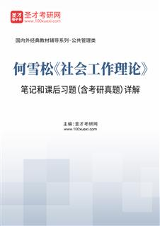 何雪松《社会工作理论》笔记和课后习题(含考研真题)详解