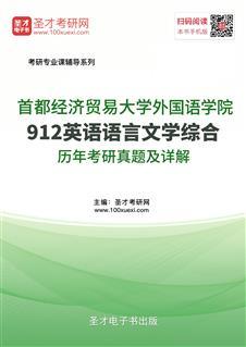 首都经济贸易大学外国语学院《912英语语言文学综合》历年考研真题及详解