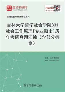 吉林大学哲学社会学院《331社会工作原理》[专业硕士]历年考研真题汇编(含部分答案)