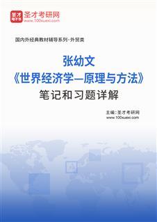 张幼文《世界经济学—原理与方法》笔记和习题详解