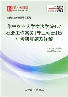华中农业大学文法学院《437社会工作实务》[专业硕士]历年考研真题及详解