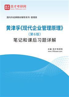 黄津孚《现代企业管理原理》(第6版)笔记和课后习题详解