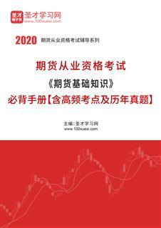 2020年期货从业资格考试《期货基础知识》必背手册【含高频考点及历年真题】