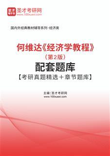 何维达《经济学教程》(第2版)配套题库【考研真题精选+章节题库】