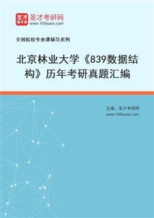 北京林业大学信息学院839数据结构[专业硕士]历年考研真题汇编