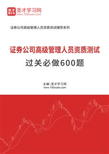 2020年证券公司高级管理人员资质测试过关必做600题