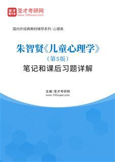 朱智贤《儿童心理学》(第5版)笔记和课后习题详解
