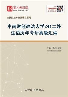 中南财经政法大学《241二外法语》历年考研真题汇编